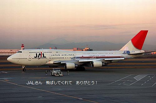JAL 2