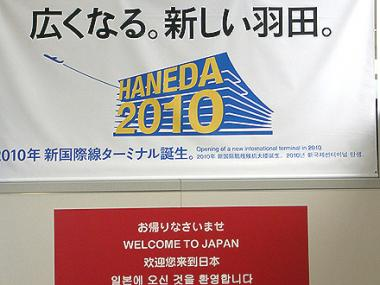 Haneda_convert_20100425101445.jpg
