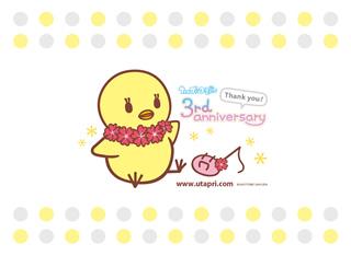 pc_wp_3rd_anniversary_s.jpg