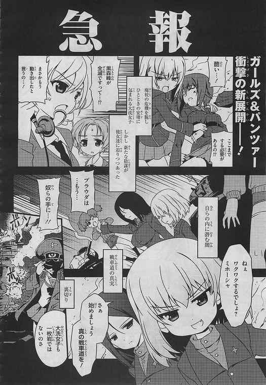 s-GUP_manga1.jpg