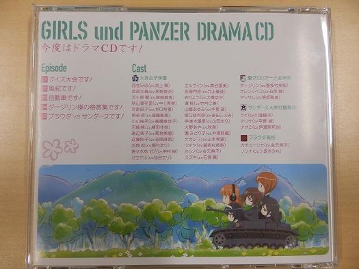 s-garupan_drama1.jpg