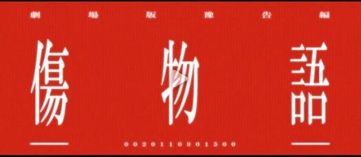 s-kizumonogatari1.jpg