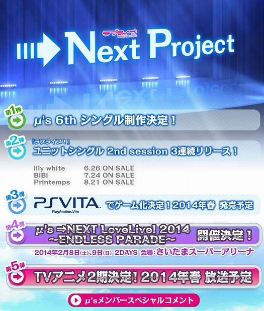 s-lovelive_next_project.jpg