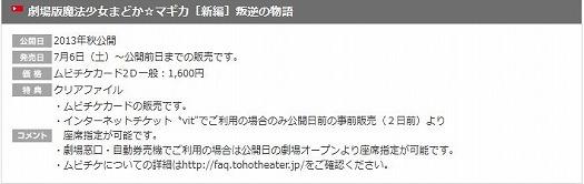 s-madomagi__.jpg