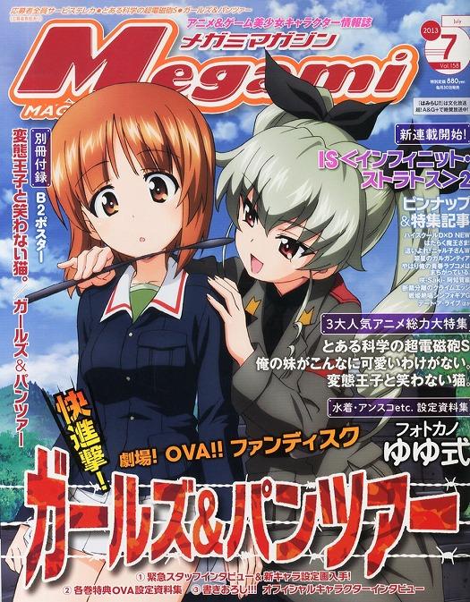 s-megamimagazine7_.jpg