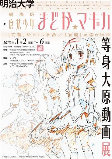 s-meiji_madomagi.jpg