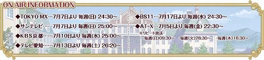 s-onair_info.jpg