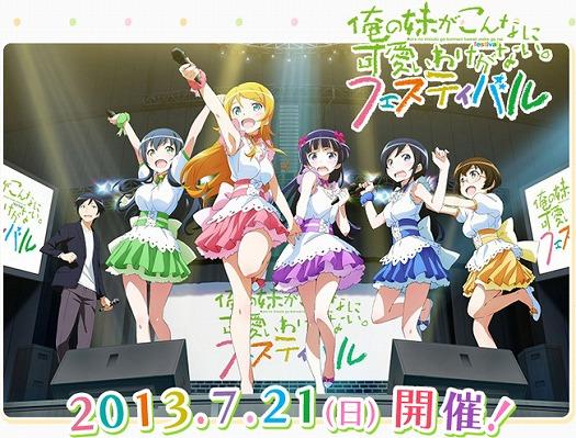 s-oreimo_event.jpg