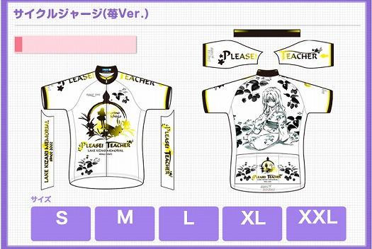 s-please_cycleware02bg.jpg