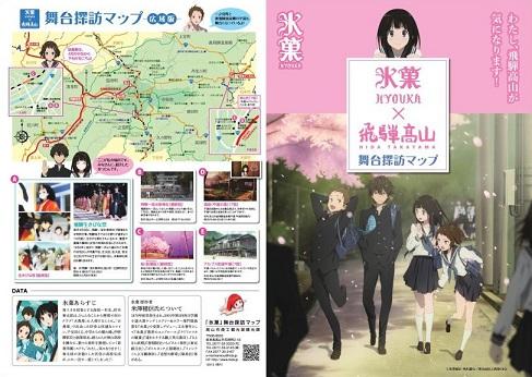 takayamamap_omote.jpg