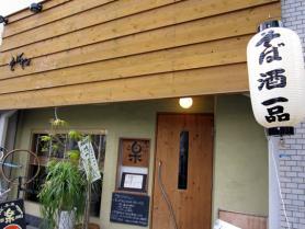 武庫之荘 楽