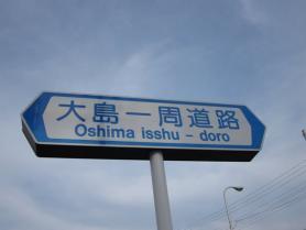 大島一周道路標識