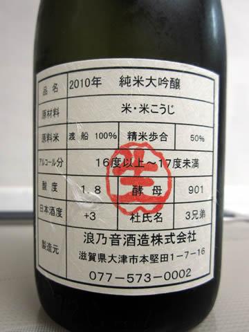 波乃音 純米大吟醸 「渡船」 生原酒2