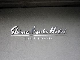 志摩観光ホテル2