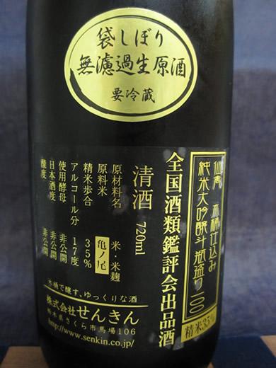 仙禽木桶仕込み 純米大吟醸雫酒 亀の尾3