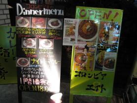 コロンビア8 堺筋本町店