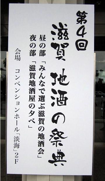 滋賀地酒の祭典