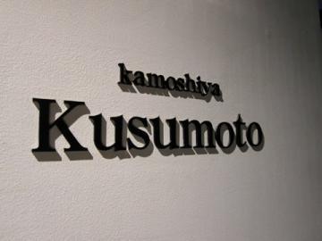 kamoshiya Kusumoto