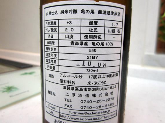 不老泉 山廃仕込 純米吟醸 亀の尾2
