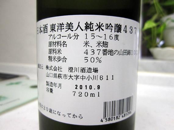 東洋美人純米吟醸437 2