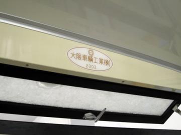大阪車両工業