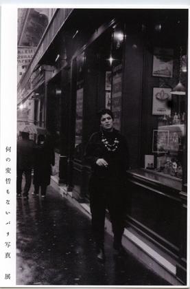 パリ写真展