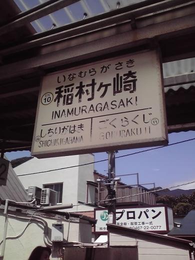 稲村ケ崎駅へ