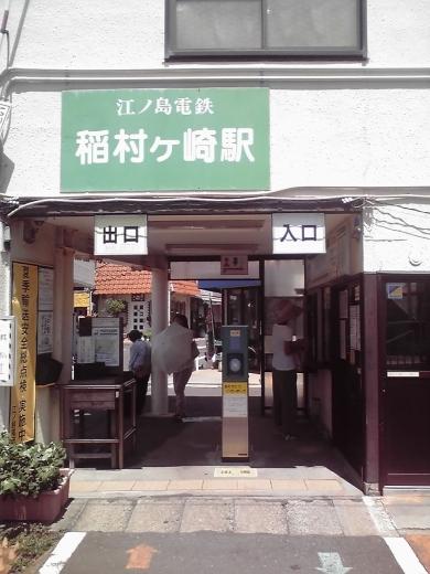稲村ケ崎駅出口