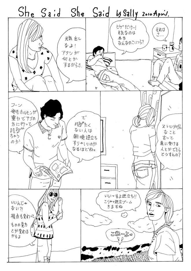 comic1逆立ち