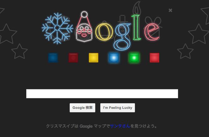 スクリーンショット(2011-12-24 22.59.57)