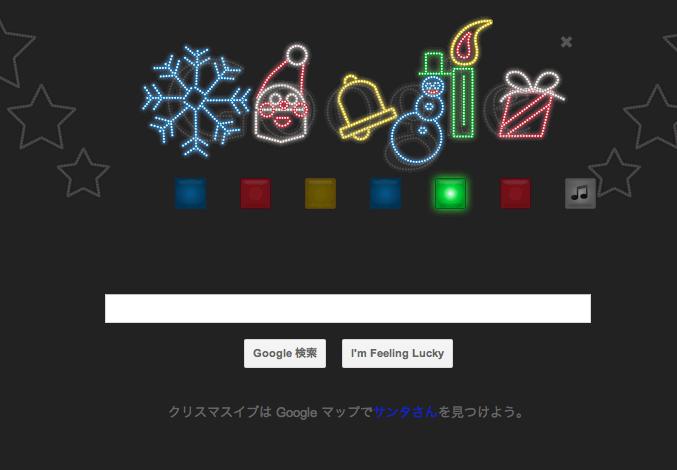 スクリーンショット(2011-12-24 23.00.22)