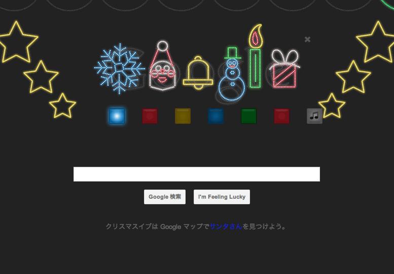 スクリーンショット(2011-12-24 23.00.26)