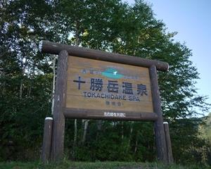 十勝岳温泉_R