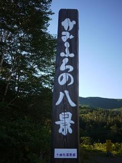 かみふらの八景_R
