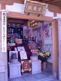 銭亀祭り2