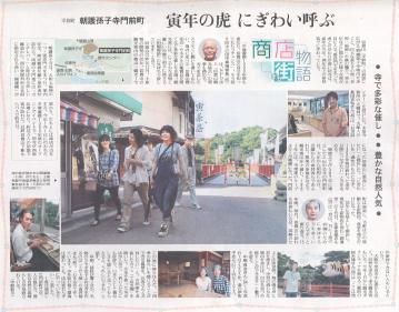 読売新聞に特集記事