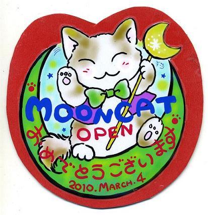 mooncatお祝い092