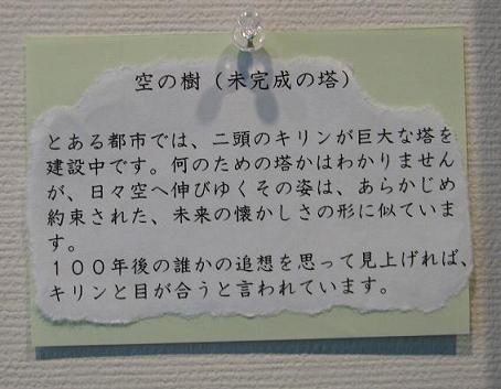 万物ル☆展 007