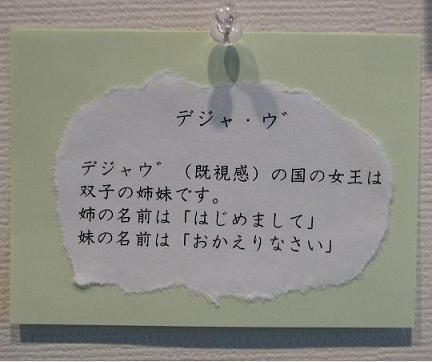 万物ル☆展
