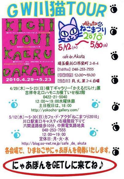 GW川猫ツアー