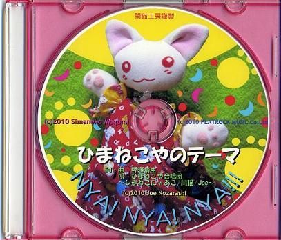 ひまねこやテーマCD150