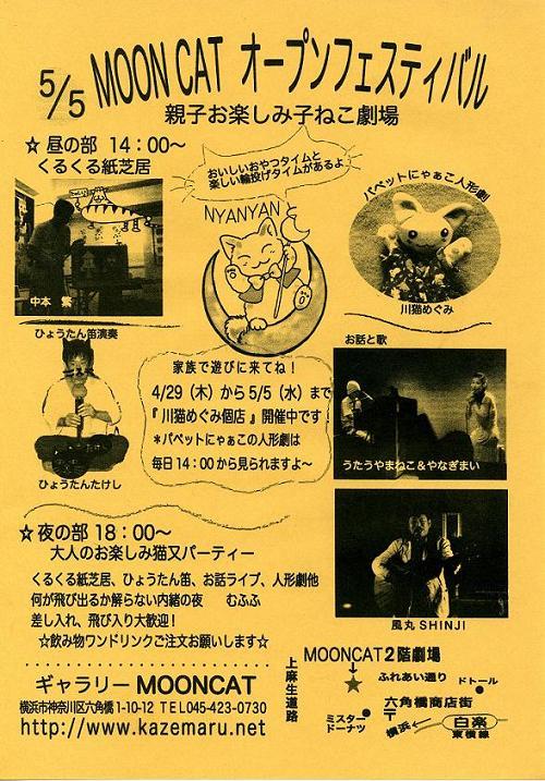 コピー ~ MOONCAT劇場ちらし133