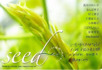 seed展154