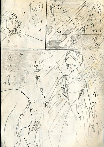 しまねこまんが「雷雨の夜」①166