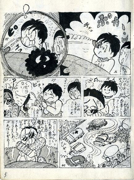 少年漫画ガキヤロー172