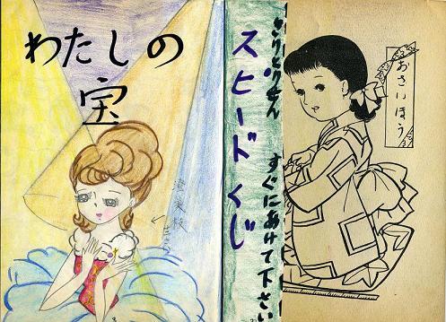 カラー表紙絵(スピードくじつき)173