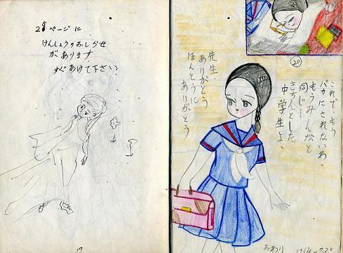 カラーページ(スピードくじつき)174