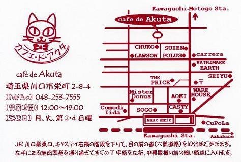 コピー ~ AkutaPostcard01