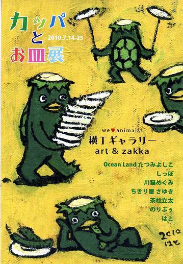 カッパとお皿展006