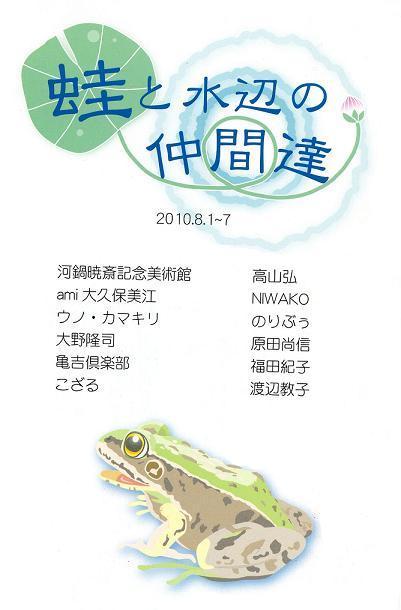 蛙と水辺の仲間たち054